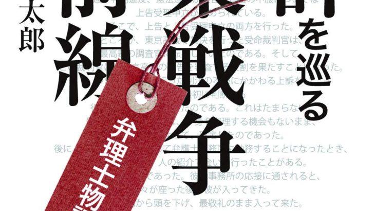 岡崎信太郎先生著「特許を巡る企業戦争最前線」のご紹介