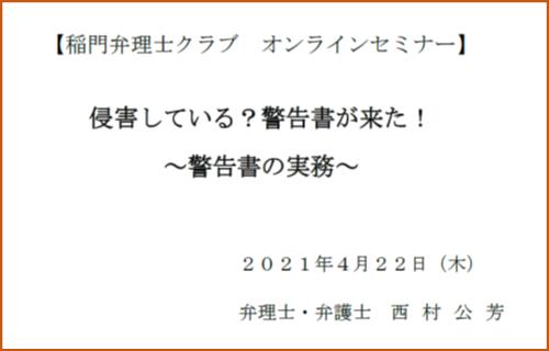令和3年度・稲門弁理士クラブ_オンラインセミナー 「侵害している?警告書が来た! ~警告書の実務~」の報告