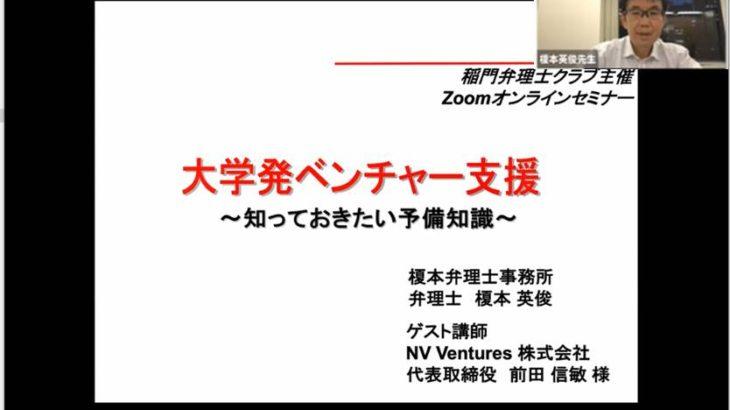 令和3年度・稲門弁理士クラブ研修 オンラインセミナー(第2回)「大学発ベンチャー支援~知っておきたい予備知識~」の報告